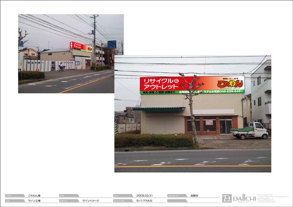 リサイクルショップの看板製作・デザイン S12 店舗サイン工事 【リサイクルショップ】 完成写真